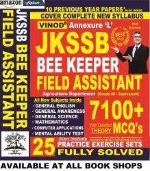 Vinod Bee Keeper / Field Assistant Guide - Jkssb