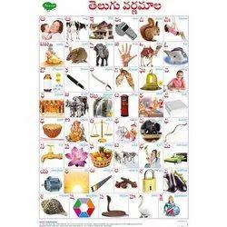 Telugu Varnamala Hard Laminated chat
