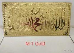 Masha Allah Wall Tiles
