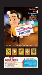 Inkjet Large Format Digital Printing Services, in Trichy
