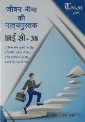 Jeevan Bima Ki Pathya Pushtak IC-38 Hindi 2021 Edition