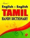 English Aruna Handy Dictionary
