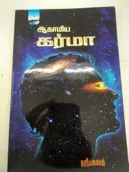 Aagamiya Karma, Sri Bagavath Ayya Publications