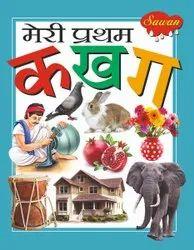 HINDI LEARNING BOOK Mera Phela Ka Kha Ga