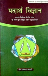 Pro Ravidan Tripadi Hindi Pradarth Vigyan Book, 2021