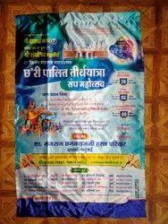Digital Printing banner