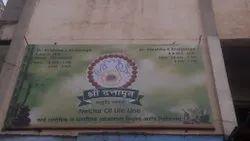 Paper Poster Printing, in Pune