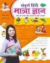 HINDI LEARNING BOOK Hindi Matra Gyan