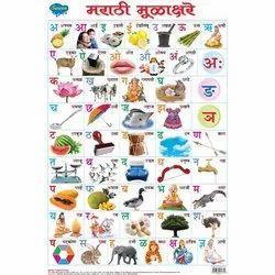 Marathi Varnamala Hard Laminated chat