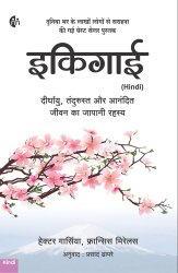 Ikigai (Hindi) Art Of Staying Young While Growing Old Book