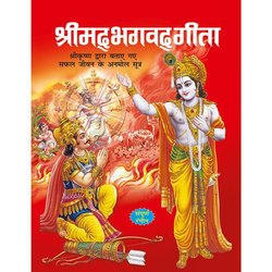 Hindi Shrimad Bhagvad Gita Children Story Books