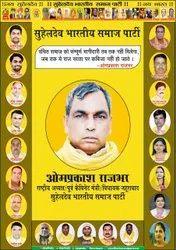 Multi - Color Offset Paper Election / Chunav Prachar Poster & Pamphlets