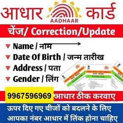 15-20days Online Aadhar card correction services