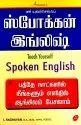 Teach Yourself Spoken English