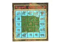 Golden Brass Lakshmi Prapti Yantra, Size: 3*3 Inch