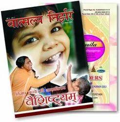 Offset Paper Digital Magazine Printing Services, in Delhi NCR