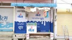 Shop Wall Painting Advertising Service