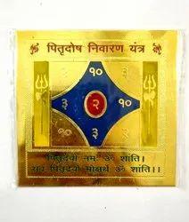 Pitra Dosh Nivaran Yantra (brass yantra)
