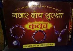 Nazer Suraksha Dosh Kavach