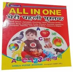 All In One Kids Books