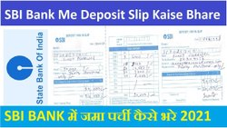 Paper Bank Deposit Slip Printing Service, Location: India