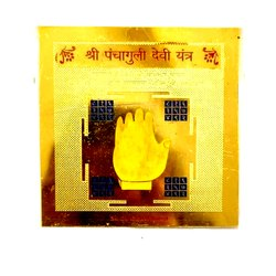 Shree Panchaungli devi yantra