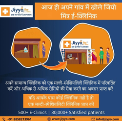Physical E-clinics Jiyyo Mitra E-Clinic For Rural Healthcare Services