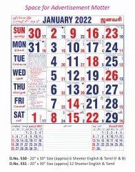Office Wall Calendar 531