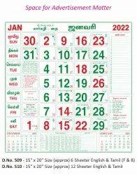 Office Wall Calendar 509