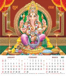 Four Sheet Wall Calendar 201- Our Gods
