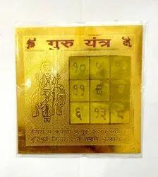 Shree Guru Yantra