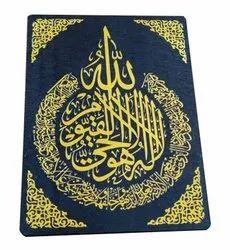 Ayatul Kursi Wedding Invitation Card