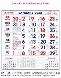Office Wall Calendar 512
