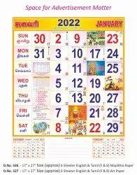 Office Wall Calendar 527