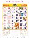 Office Wall Calendar 526