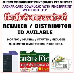 Aadhar Print Portal