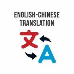 5 Days English Chinese Language Interpretation Services, Delhi