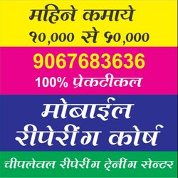 30 Day Mobile Repairing Course