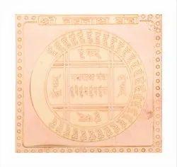 Copper Plated Navnath Yantra