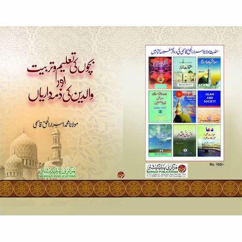 Tameer Islahi Books