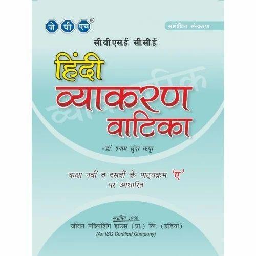 class 9 hindi book