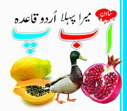 Mera Pahla Urdu Quaida