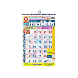Hindi Calendar Printing Service