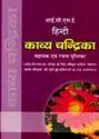 Hindi Kavya Chandrika For Icse Students