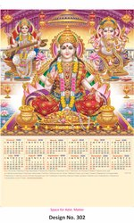 Single Sheet Wall Calendar 302