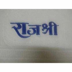 Printed White Hospital Turkish Terry Cotton Towel