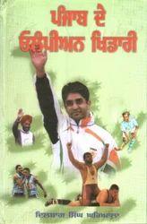 Punjab De Olampian Khidari Book