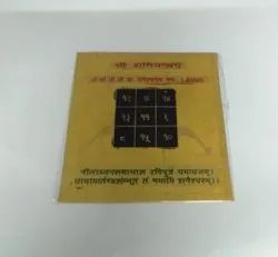 Gold Plated Shree Shani Yantra