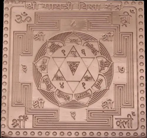 Knowledge Yantras (for Students) - Copper Gayatri Bisa