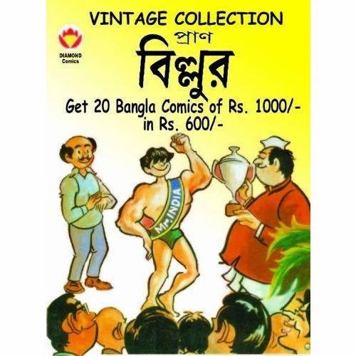 Billoo Vintage Collection Comic Book